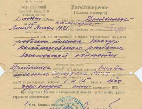 Record of presence form for Sandra Kalniete's mother (front)