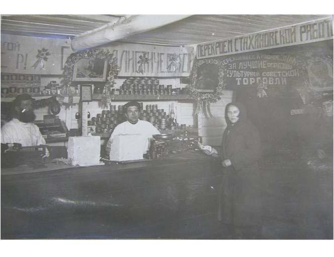 Shop in a labour village, 1937